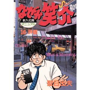 なぜか笑介 (16) 電子書籍版 / 聖日出夫|ebookjapan