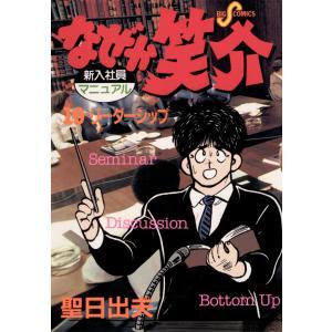 なぜか笑介 (19) 電子書籍版 / 聖日出夫|ebookjapan