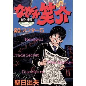 なぜか笑介 (20) 電子書籍版 / 聖日出夫|ebookjapan