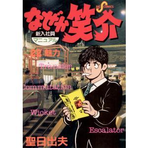 なぜか笑介 (22) 電子書籍版 / 聖日出夫|ebookjapan