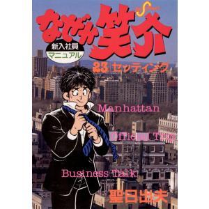 なぜか笑介 (23) 電子書籍版 / 聖日出夫|ebookjapan