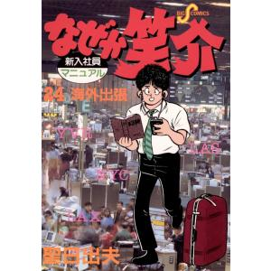 なぜか笑介 (24) 電子書籍版 / 聖日出夫|ebookjapan