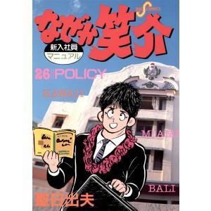 なぜか笑介 (26) 電子書籍版 / 聖日出夫|ebookjapan