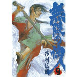無限の住人 (9) 電子書籍版 / 沙村広明|ebookjapan