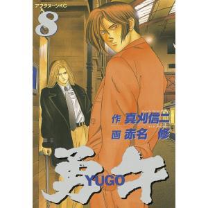 勇午 (8) 電子書籍版 / 漫画:赤名修 原作:真刈信二 ebookjapan
