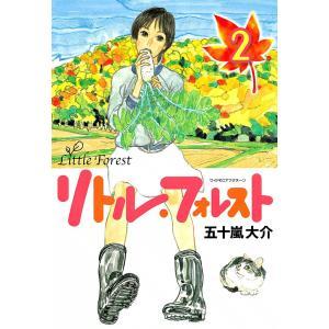 リトル・フォレスト (2) 電子書籍版 / 五十嵐大介