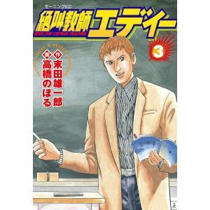 絶叫教師エディー (3) 電子書籍版 / 作:末田雄一郎 画:高橋のぼる|ebookjapan