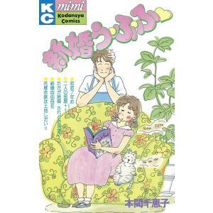 新婚う・ふ・ふ 電子書籍版 / 本間 千恵子 ebookjapan
