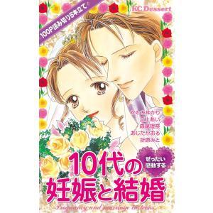 ぜったい感動する10代の妊娠と結婚 電子書籍版 / デザート アンソロジー|ebookjapan
