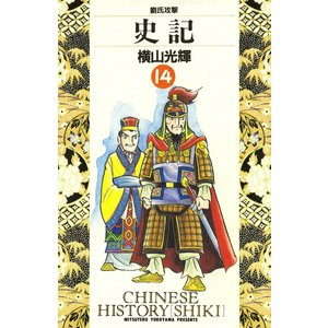 史記 (14) 電子書籍版 / 横山 光輝|ebookjapan