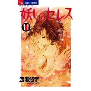 妖しのセレス (11) 電子書籍版 / 渡瀬悠宇|ebookjapan