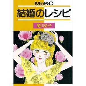 結婚のレシピ 電子書籍版 / 菊川近子|ebookjapan