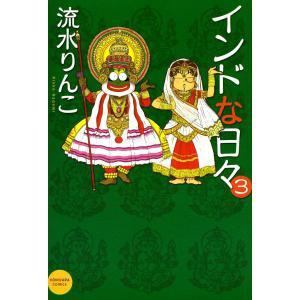 【初回50%OFFクーポン】インドな日々 (3) 電子書籍版 / 流水りんこ ebookjapan