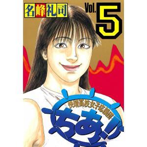 快晴高校女子応援団 ちあ! (5) 電子書籍版 / 名峰礼司|ebookjapan
