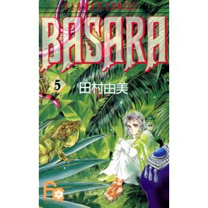BASARA(バサラ) (5) 電子書籍版 / 田村由美|ebookjapan