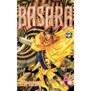 BASARA(バサラ) (22) 電子書籍版 / 田村由美 ebookjapan