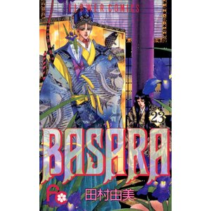 BASARA(バサラ) (23) 電子書籍版 / 田村由美 ebookjapan