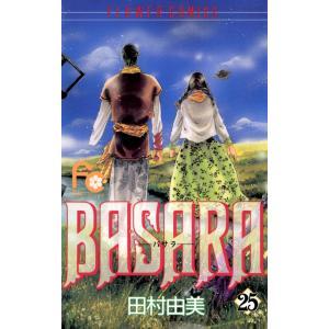BASARA(バサラ) (25) 電子書籍版 / 田村由美|ebookjapan