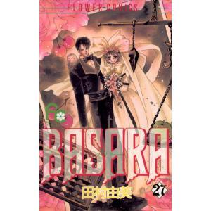 BASARA(バサラ) (27) 電子書籍版 / 田村由美 ebookjapan