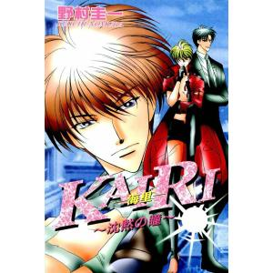 KAIRI -海里- 〜沈黙の瞳〜 (1) 電子書籍版 / 野村 圭一 ebookjapan