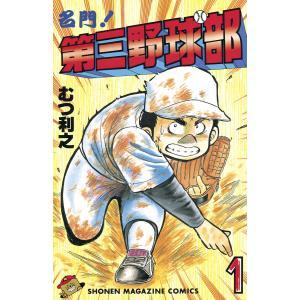 名門!第三野球部 (1) 電子書籍版 / むつ利之|ebookjapan