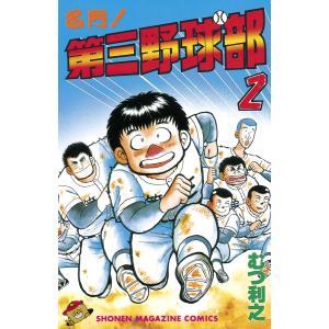 名門!第三野球部 (2) 電子書籍版 / むつ利之|ebookjapan