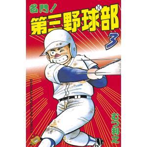 名門!第三野球部 (3) 電子書籍版 / むつ利之|ebookjapan