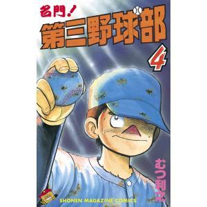 名門!第三野球部 (4) 電子書籍版 / むつ利之|ebookjapan