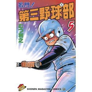名門!第三野球部 (5) 電子書籍版 / むつ利之|ebookjapan