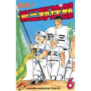 名門!第三野球部 (6) 電子書籍版 / むつ利之|ebookjapan