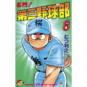 名門!第三野球部 (8) 電子書籍版 / むつ利之|ebookjapan