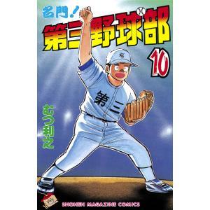 名門!第三野球部 (10) 電子書籍版 / むつ利之|ebookjapan