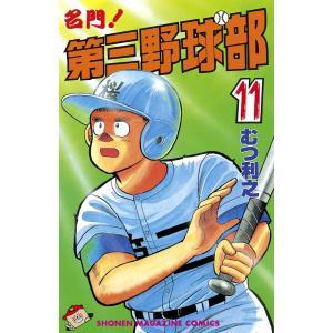 名門!第三野球部 (11) 電子書籍版 / むつ利之|ebookjapan