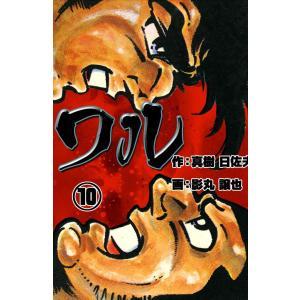 ワル (10) 電子書籍版 / 作:真樹 日佐夫 画:影丸 譲也|ebookjapan