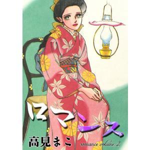 【初回50%OFFクーポン】ロマンス (2) 電子書籍版 / 高見まこ ebookjapan