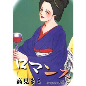 【初回50%OFFクーポン】ロマンス (4) 電子書籍版 / 高見まこ ebookjapan