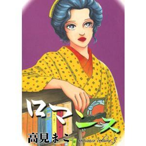 【初回50%OFFクーポン】ロマンス (5) 電子書籍版 / 高見まこ ebookjapan