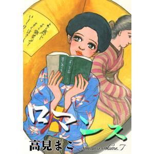 【初回50%OFFクーポン】ロマンス (7) 電子書籍版 / 高見まこ ebookjapan