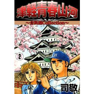 津軽青春山河 (2) 電子書籍版 / 司 敬|ebookjapan
