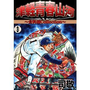 津軽青春山河 (3) 電子書籍版 / 司 敬|ebookjapan