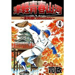 津軽青春山河 (4) 電子書籍版 / 司 敬|ebookjapan