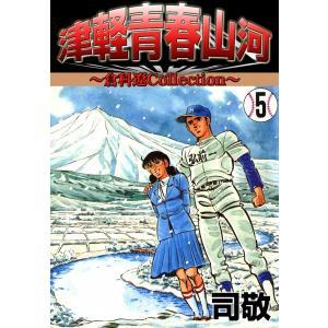 津軽青春山河 (5) 電子書籍版 / 司 敬|ebookjapan