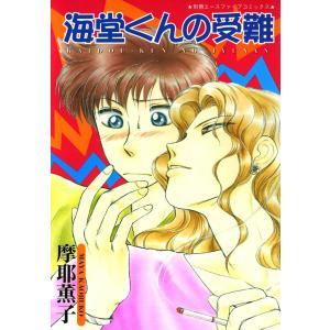 【初回50%OFFクーポン】海堂くんの受難 (1) 電子書籍版 / 摩耶 薫子 ebookjapan