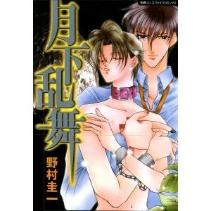 月下乱舞 (1) 電子書籍版 / 野村 圭一 ebookjapan