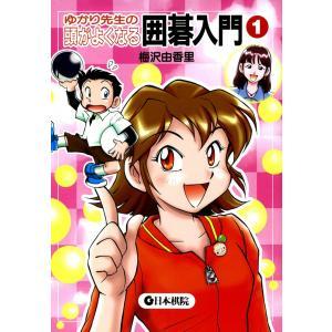 ゆかり先生の頭がよくなる囲碁入門 (1) 電子書籍版 / 梅沢 由香里|ebookjapan