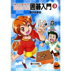 ゆかり先生の頭がよくなる囲碁入門 (3) 電子書籍版 / 梅沢 由香里|ebookjapan