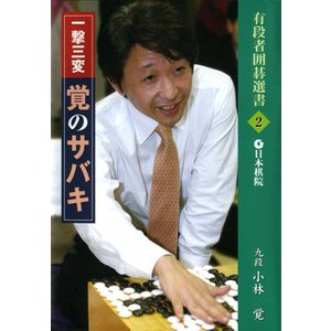 【初回50%OFFクーポン】一撃三変 覚のサバキ 電子書籍版 / 小林 覚|ebookjapan
