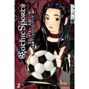 ゴシック・スポーツ (2) 〜結成! ゴスロリ・サッカー部〜 電子書籍版 / アニケ・ハーゲ|ebookjapan