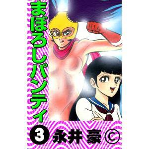 まぼろしパンティ (3) 電子書籍版 / 原作:高円寺博 漫画:永井豪 ebookjapan