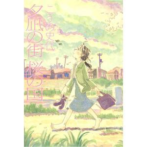 夕凪の街 桜の国 電子書籍版 / こうの史代|ebookjapan